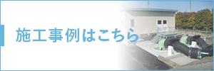 bnr_sekoujirei